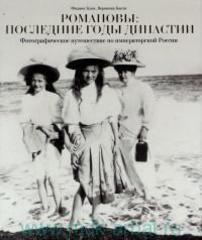 Романовы. Последние годы династии. Фотографическое путешествие по императорской России