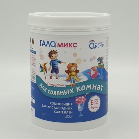 Композиция для кислородных коктейлей для СОЛЯНЫХ КОМНАТ №22, 300 гр