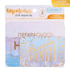 Карточки для скрапбукинга «Зимняя романтика», 10 × 10,5 см