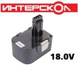 Аккумулятор для дрели ИНТЕРСКОЛ ДА-13/18М2 (2400 009); 18,0В 1.5Ач NiCd