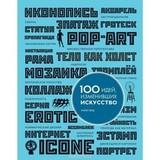 100 идей, изменивших искусство