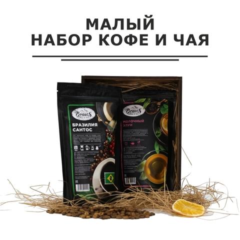 Малый набор кофе и чая №1