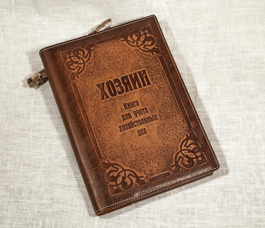 BY05-06-01 Подарочный кожаный кежедневник «Хозяин» (А5)
