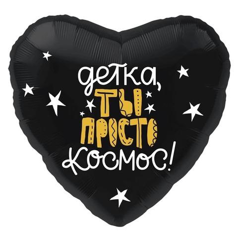 Фольгированный воздушный шар сердце, Детка, ты просто космос, 46 см