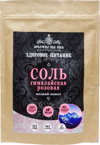 Гималайская розовая соль мелкого помола 0,5-1 мм,