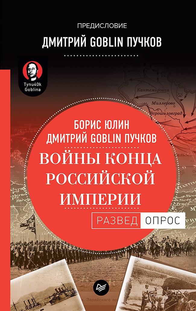 Войны конца Российской империи. Предисловие Дмитрий GOBLIN Пучков