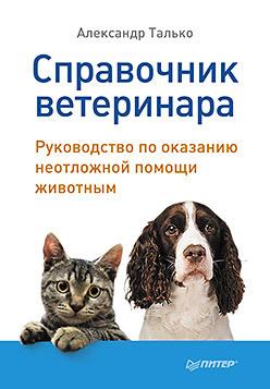 Справочник ветеринара. Руководство по оказанию неотложной помощи животным
