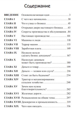 Моя жизнь, мои достижения (8-е издание)