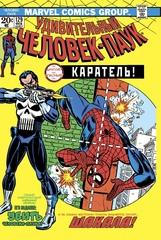 Удивительный Человек-Паук #129