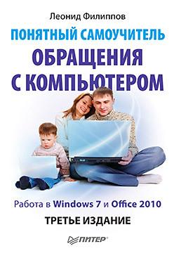 Понятный самоучитель обращения с компьютером. 3-е изд.-