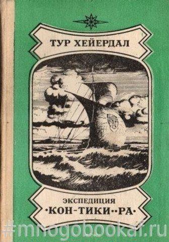 Экспедиция Кон-Тики. Ра