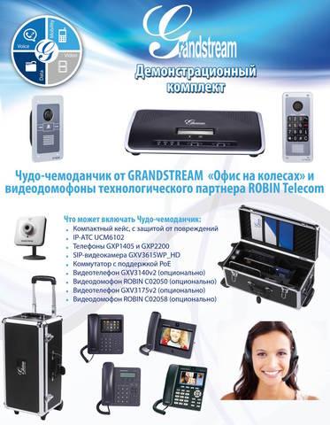 Grandstream UCM6102 - IP ATC _ (Без заводской упаковки. Комплектация: Станция-1шт.,  Кабель-1 шт.)