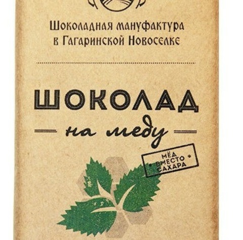 Шоколад На Меду горький, Мятный 50 г.