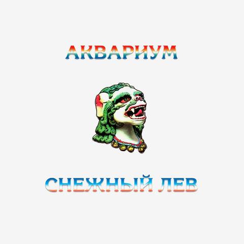 Аквариум / Снежный Лев (LP)