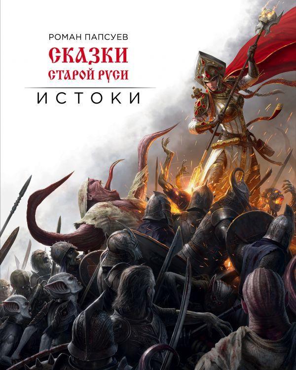 Сказки старой Руси. Истоки