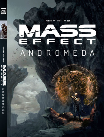 Мир игры Mass Effect: Andromeda