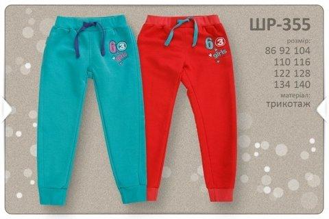 ШР355 Спортивные брюки для девочки с начесом