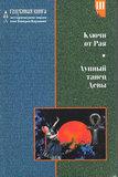 Воронин В.В. Историческая серия «Голубиная книга». Дилогия III. Ключ от Рая. Лунный танец Девы