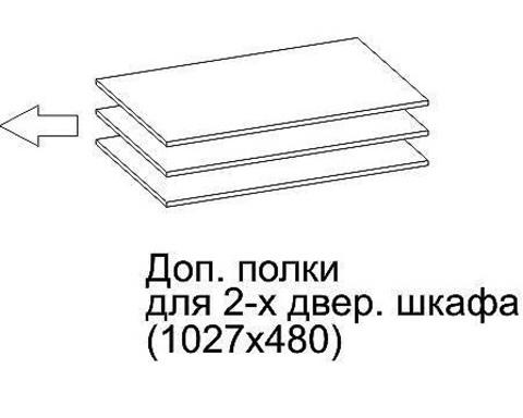 Доп.полки в 2-х дверный шкаф ГАЛАКСИДИ (3шт)