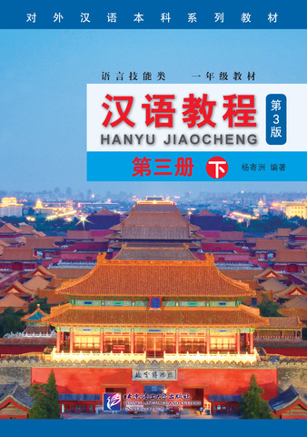 Chinese Course (3rd Edition) 3B
