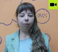 Тропыгина Юлия Сергеевна