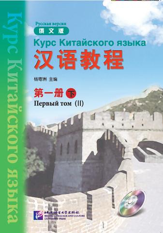 Курс Китайского языка. Первый том (II)