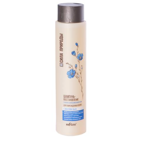 Шампунь-восстановление с маслом льна для поврежденных волос с антистатическим эффектом