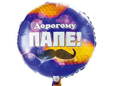 Воздушный шар Дорогому ПАПЕ