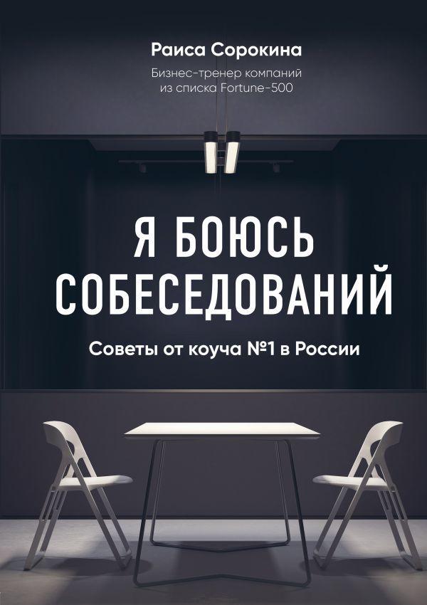 Kitab Я боюсь собеседований! Советы от коуча №1 в России   Сорокина Раиса Николаевна