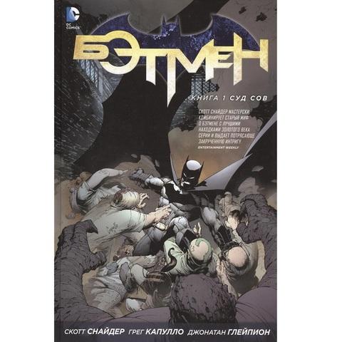 Бэтмен. Книга 1. Суд Сов