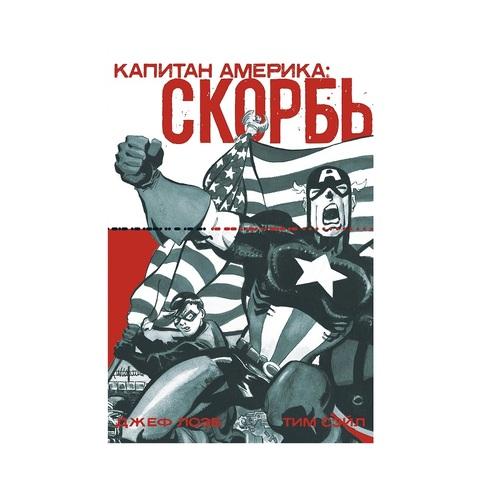 Капитан Америка: Скорбь