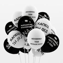 """Воздушные шары """"Оскорбительные"""" мужские"""