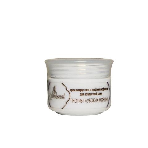Крем «вокруг глаз» с лифтинг-эффектом для возрастной кожи против глубоких морщин Шоконат