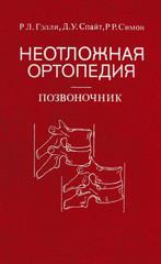 Неотложная ортопедия. Позвоночник