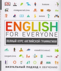 English for Everyone. Полный курс английской грамматики