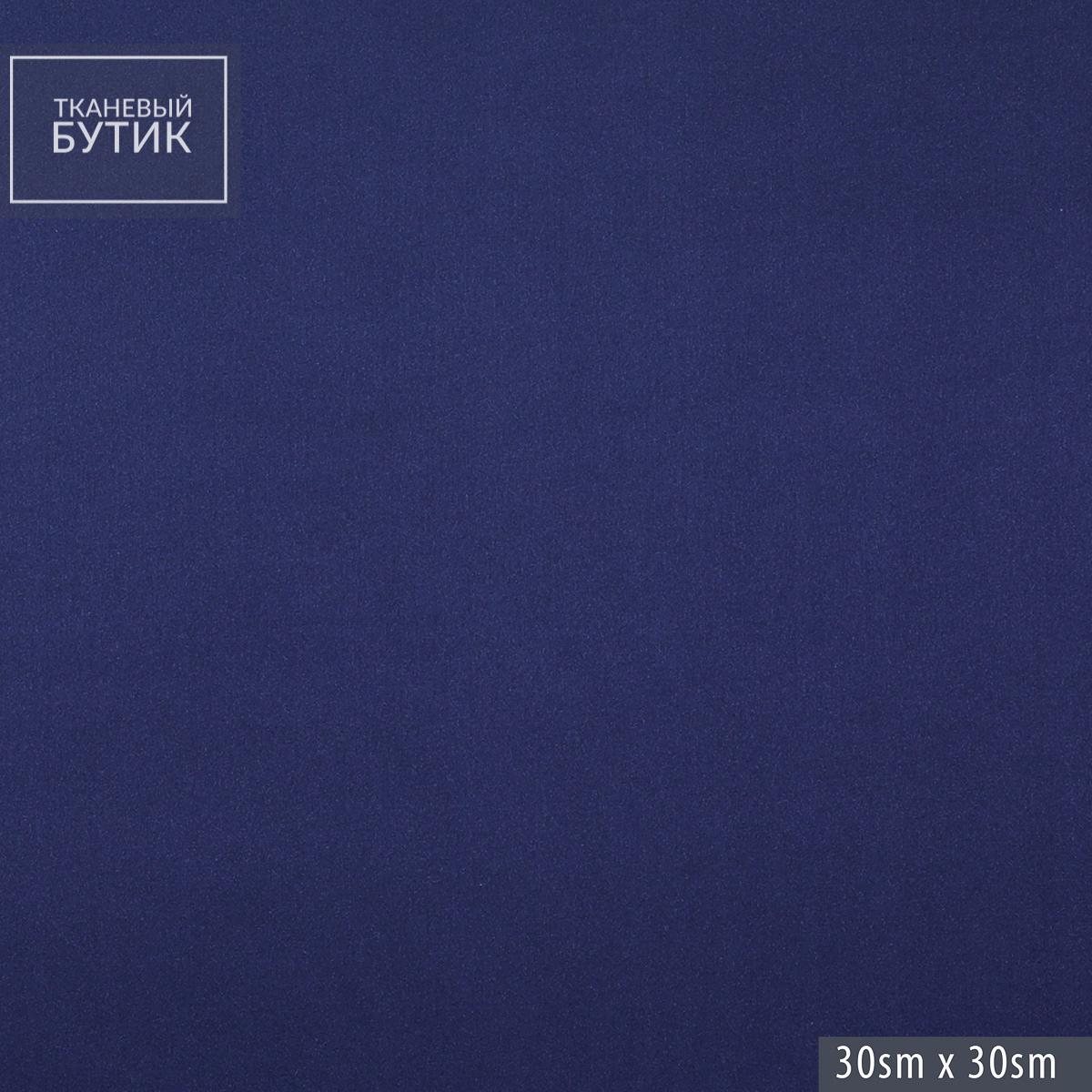 Темно-синий атласный шелк