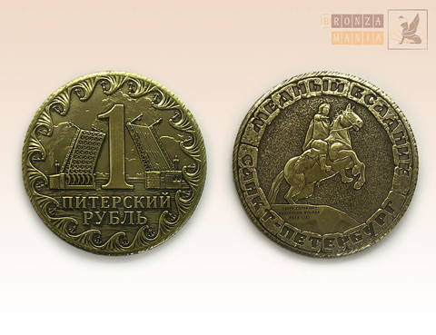 монета Питерский рубль - Медный всадник