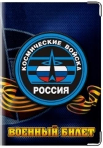 """Обложка для военного билета """"Космические войска"""" (2)"""