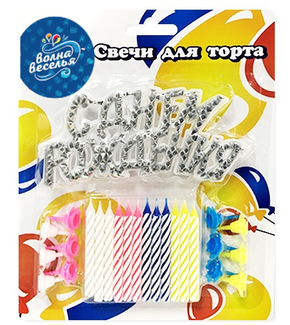 Свечи для торта Свечи и надпись С Днем Рождения e072230b-95ca-11e6-b815-005056c00008_b9b52154-3019-11e9-bb98-f46d04ed0d3c.resize1.jpg