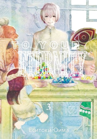 To Your Eternity. Том 3