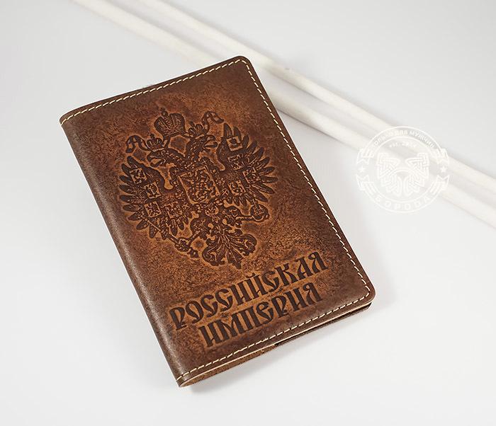 BY14-25-02 Обложка на паспорт «Российская Империя» из натуральной кожи фото 01