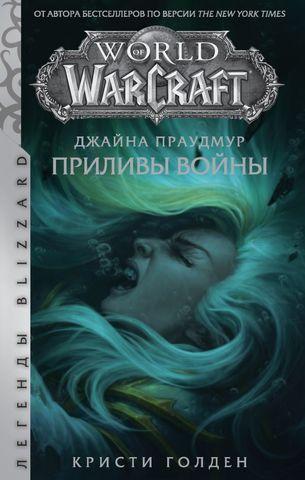 World of Warcraft. Джайна Праудмур. Приливы войны