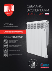 Радиатор биметаллический Royal Thermo Vittoria 350 - 8 секций