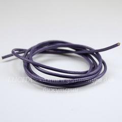 Шнур кожаный, 2 мм, цвет - фиолетовый, примерно 1 м