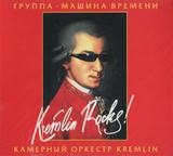 Машина Времени, Камерный Оркестр Kremlin / Kremlin Rocks! (CD)