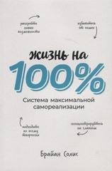 Жизнь на 100%: Система максимальной самореализации