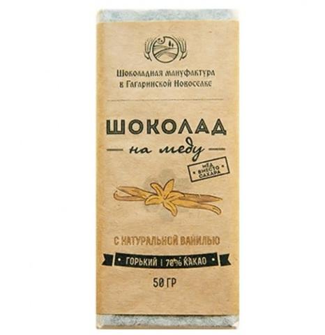 Шоколад на меду с натуральной Ванилью 50г.