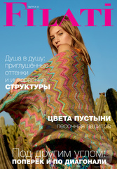 Журнал FILATI #55