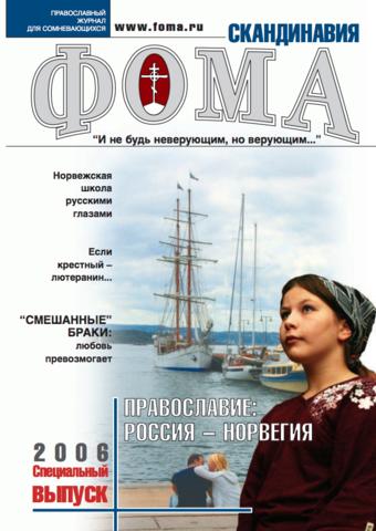 Православие: Россия - Норвегия. Спецвыпуск - 2006 год (электронный формат - PDF)