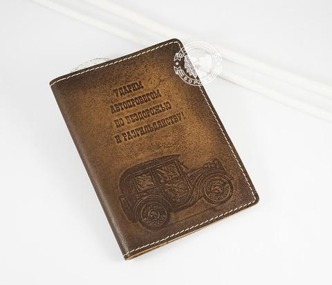Оригинальная обложка для авто документов из натуральной кожи